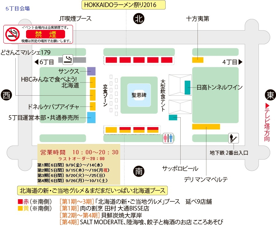 オータムフェスト2016会場地図5丁目