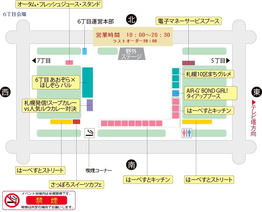 オータムフェスト2016会場地図6丁目