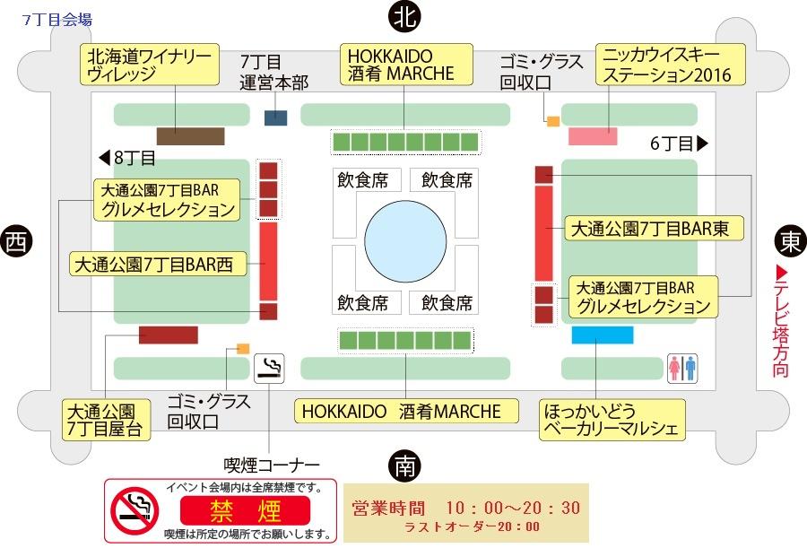 オータムフェスト2016会場地図7丁目