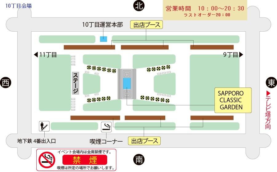 オータムフェスト2016会場地図10丁目