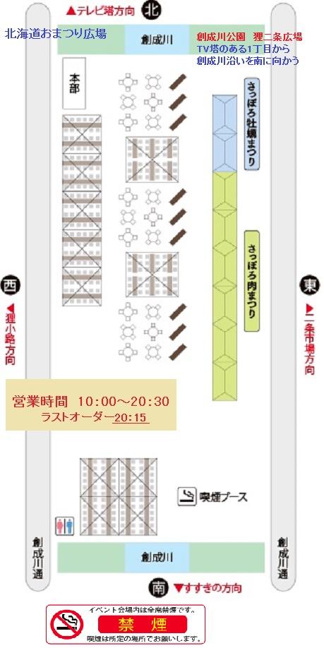 オータムフェスト2016会場地図お祭り広場
