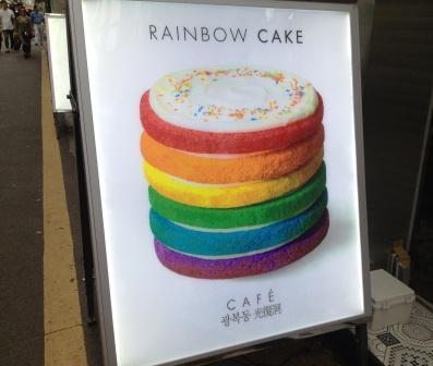 2016617レインボーケーキ