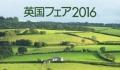 2016921阪急イメジ