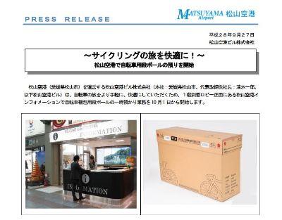 matsuyama_ap_400.jpg