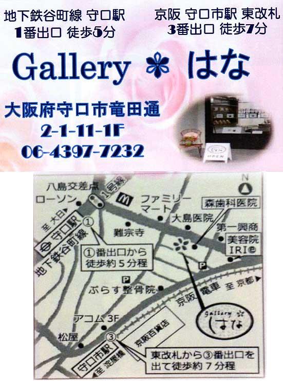 大阪ですv梅田から一本で行けます。