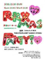 1218 RKXmas Party!!チラシ