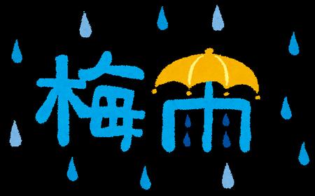 梅雨入り宣言
