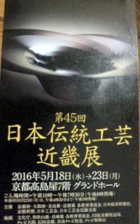 20160523 工芸展