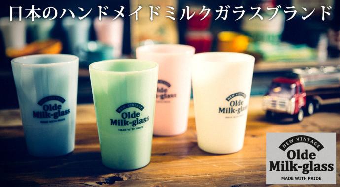 MADE IN JAPAN オールドミルクガラス