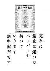 T118paper_shinkokin