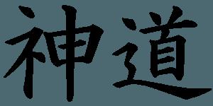 Shinto-Kanji-300x150.png