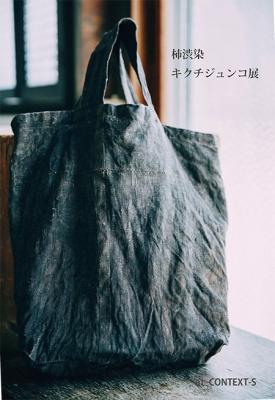 キクチジュンコ柿渋2016