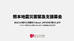 熊本地震災害緊急支援募金