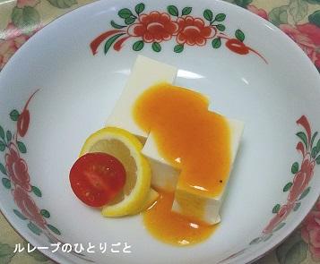 豆腐にドレッシング