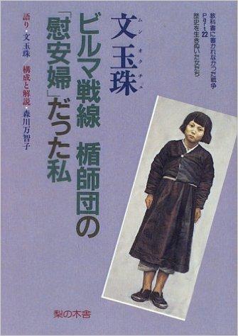 教科書に書かれなかった戦争 (Part 22) 単行本 – 1996-02_文 玉珠 (著), 森川 万智子 (著)