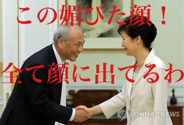 舛添要一が朴槿恵 韓国大統領に媚びる-コメント付き_e8443587
