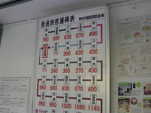 prm1610160007-p5_秋田内陸線の始発「鷹巣」から「前田南」までは各駅停車の普通列車で約40分、運賃は760円