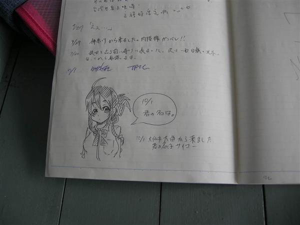 prm1610160007-p7_前田南駅の交流ノートに描かれた、「君の名は。」ヒロインの女子高校生、三葉のイラスト