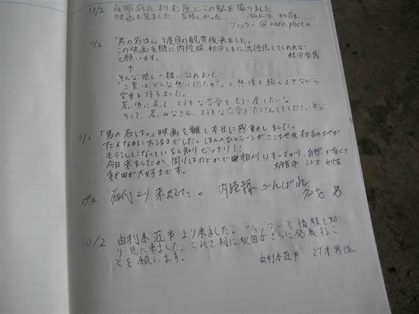 prm1610160007-p8_前田南駅の交流ノートには全国から訪れたファンが思いのたけを寄せている