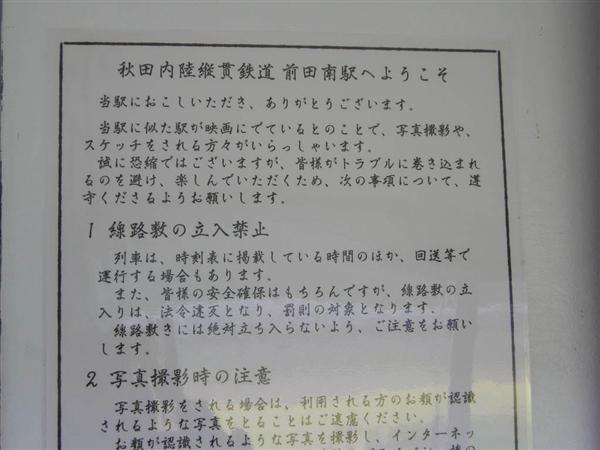 prm1610160007-p9_前田南駅の駅舎内には、訪れる「君の名は。」ファンに対する注意書きが掲示されている