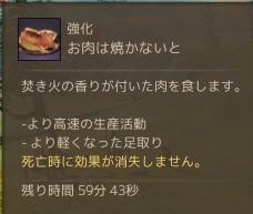 1610お肉バフ1
