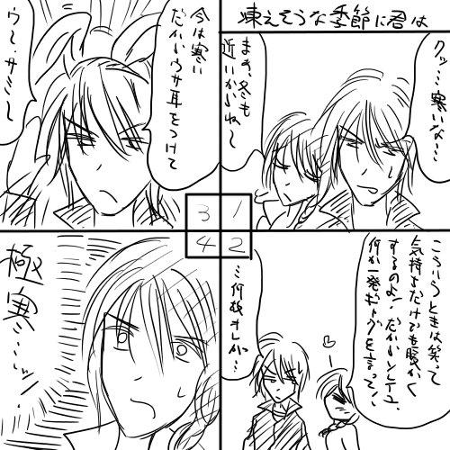 セゾン漫画02