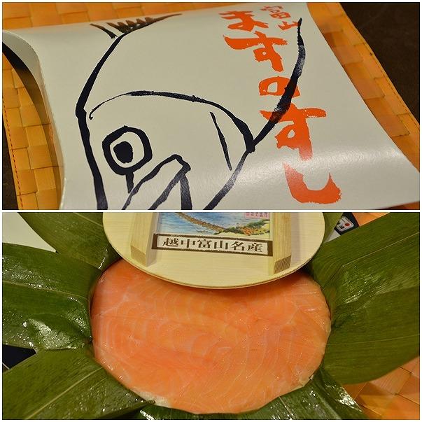 ます寿司29