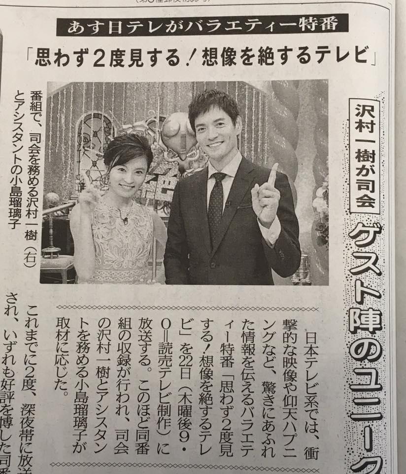 20160922 新聞切抜き