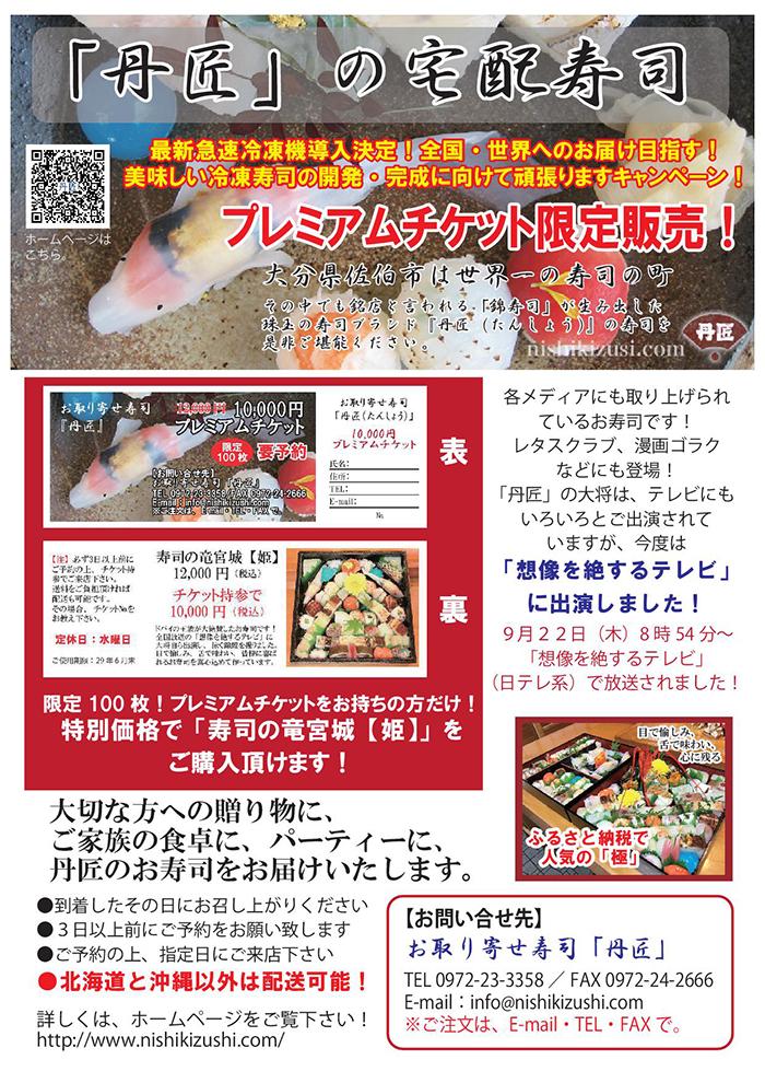 丹匠 10000円 プレミアムチケット チラシ700