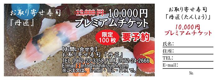 丹匠 10000円 プレミアムチケット 表2 700