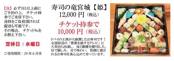 丹匠 10000円 プレミアムチケット 裏2 700