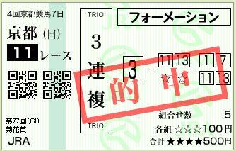 1023kikkasho3fukugg.jpg
