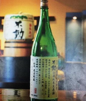 不動山廃純米生酒
