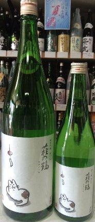 萩の鶴純米吟醸別仕込み猫ラベル