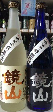 鏡山純米生酒と純米吟醸夏酒