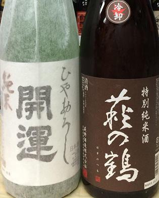 開運純米&萩の鶴特別純米ひやおろし
