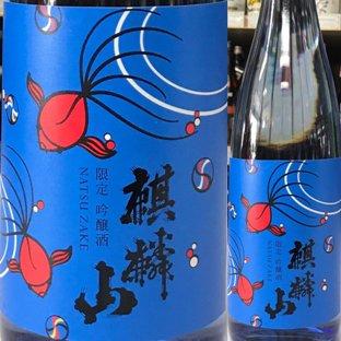 麒麟山吟醸夏酒