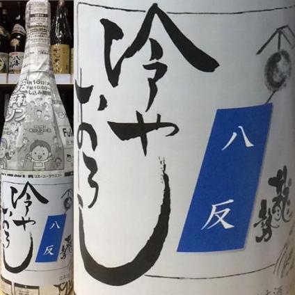龍勢ひやおろし純米吟醸原酒