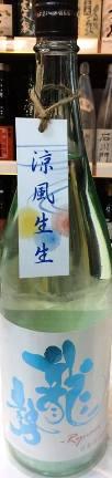 龍勢特別純米涼風生