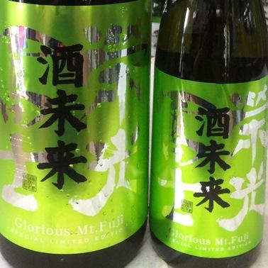 栄光富士純米大吟酒未来