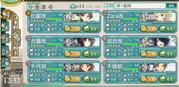 2016春イベE-1連合艦隊第1艦隊編成
