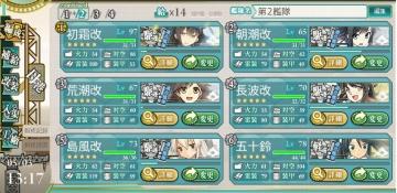 2016春イベE-1連合艦隊第2艦隊編成その3
