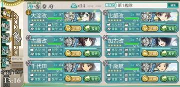 2016春イベE-1連合艦隊第1艦隊編成その2
