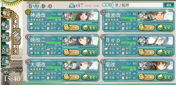 2016春イベE-3第2艦隊編成