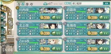 2016春イベE-4第2艦隊編成