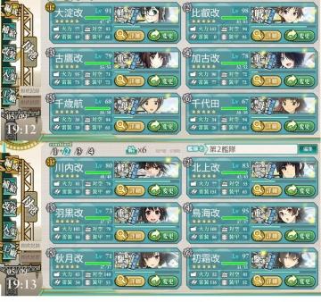 2016春イベE-4最終編成