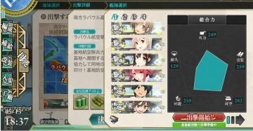 2016春イベE-5出撃