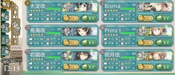 2016春イベ E-7第2艦隊最終編成
