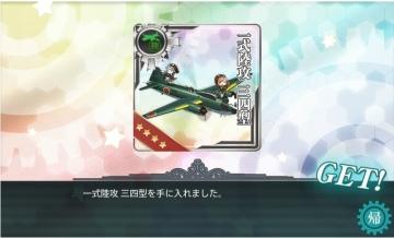 E-1 クリア報酬2