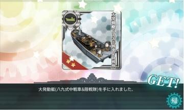 E-1 クリア報酬1